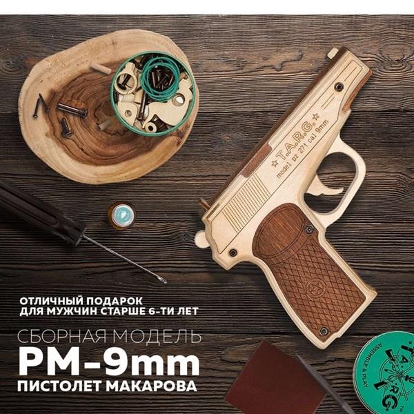 Игрушка TARG модель для сборки PM-9mm - фото 6709