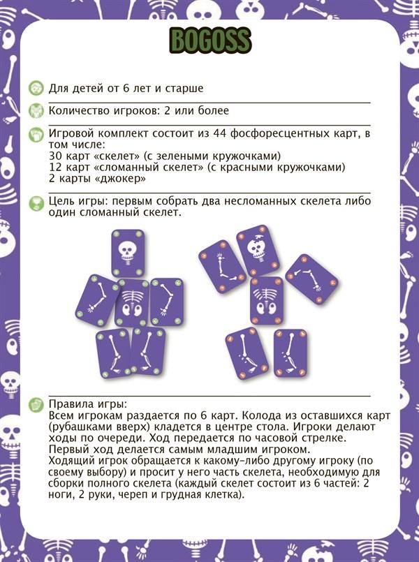 Djeco Детская наст.карт. игра Богос - фото 8839