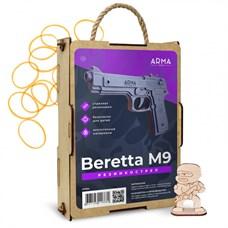 ARMA.toys Резинкострел Беретта