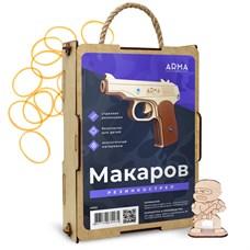 ARMA.toys Резинкострел Пистолет «Макарова»